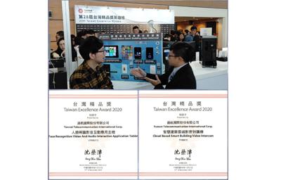 通航國際產品獲得第28屆台灣精品獎,連續兩年蟬聯得獎